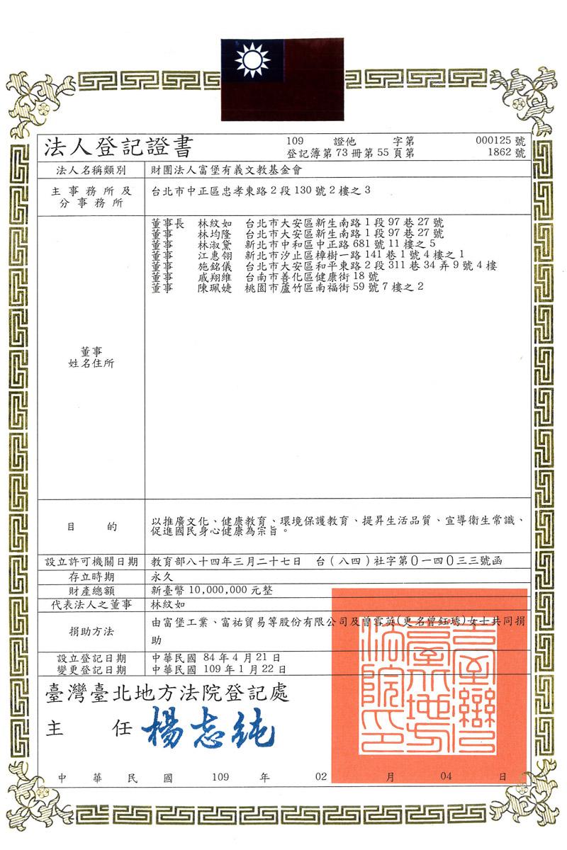 法人登記證書