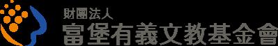 財團法人富堡有義文教基金會